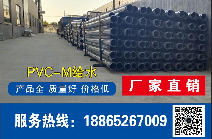 淄博山东PVC-M给水